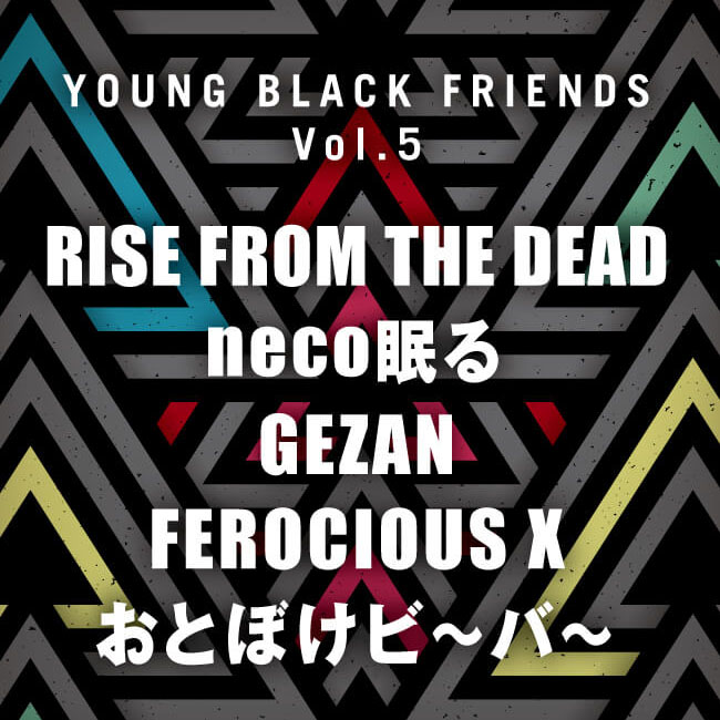 YOUNG BLACK FRIENDS Vol.5