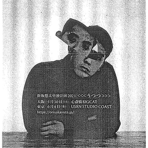 折坂悠太/オリサカ・ユウタ